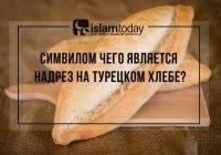 Почему в Турции хлеб имеет всего один надрез, и как это связано с Исламом?