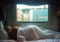 Россияне рассказали о причинах плохого сна в поездах