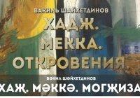 В Казани открылась выставка «Хадж. Мекка. Откровения»