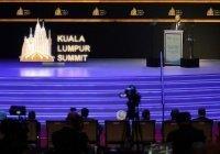 Более полусотни стран принимают участие в исламском саммите в Малайзии