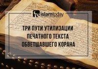 Как правильно утилизировать старый Коран?