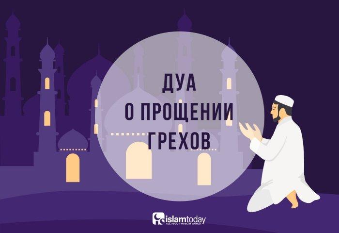 Дуа о прощении грехов