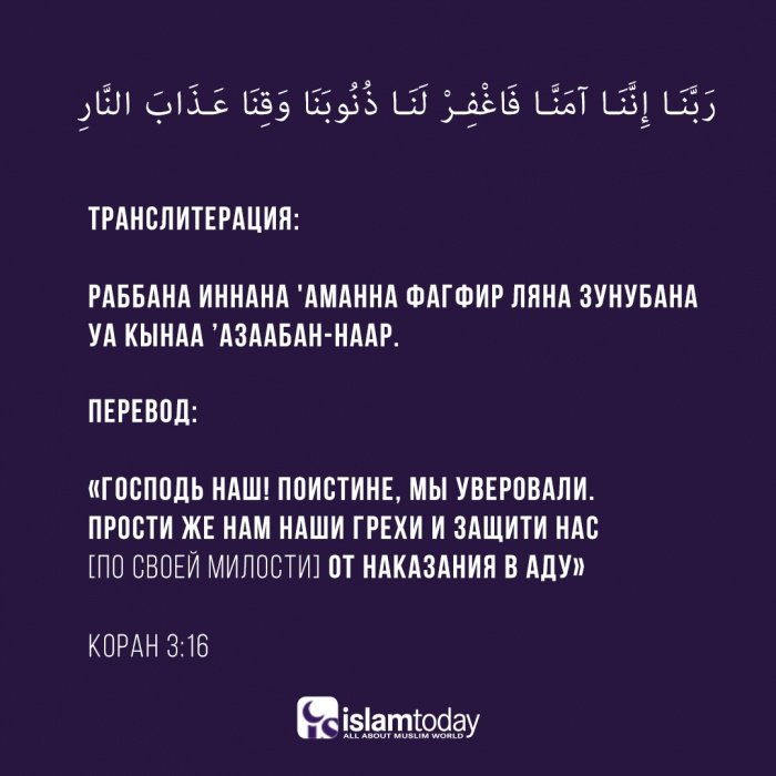 Какую дуа следует читать, если вы совершили грех?