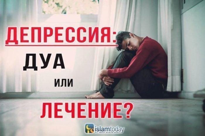 Лечение депрессии по методу аль-Бальхи - мусульманского ученого 9 века