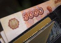 В Татарстане определен размер минимальной зарплаты