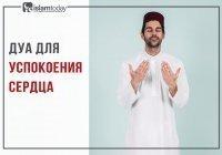 Какую дуа Пророк Мухаммад (ﷺ) произносил чаще всего?