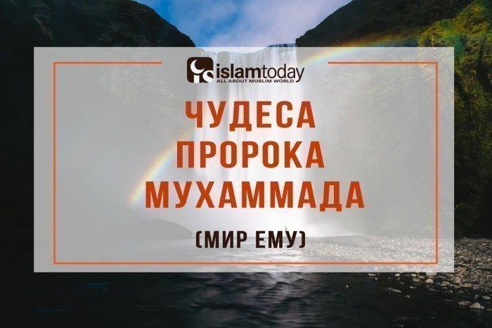Чудеса пророка Мухаммада (мир ему)