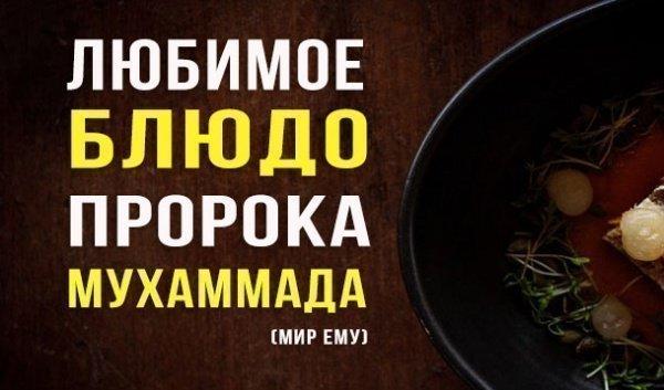 Как готовится любимое блюдо Пророка Мухаммада (мир ему)?