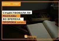 Существовали ли мазхабы во времена Пророка Мухаммада (ﷺ)?