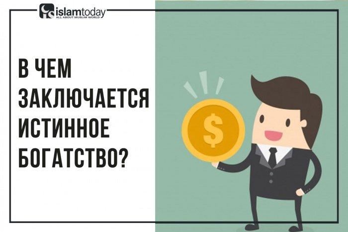 В чем заключается истинное богатство? (Источник фото: freepik.com)