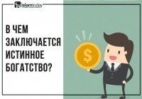 Условие, при котором деньги точно сделают вас счастливее