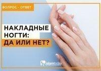 Запрещено ли мусульманке делать накладные ногти?