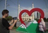 В Чечне выпустили памятку «Как одеваться и как вести себя в регионе»