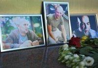 В Следственном комитете назвали причину убийства российских журналистов в ЦАР