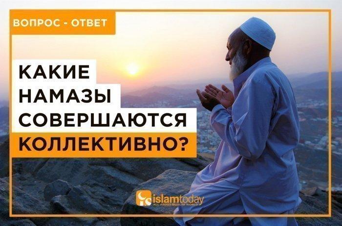 Почему посланник Аллаха (мир ему) советовал совершать коллективный намаз?