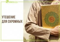История самого некрасивого сподвижника Пророка (ﷺ) Джулайбиба