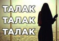 Вниманию женщин: правила развода в Исламе