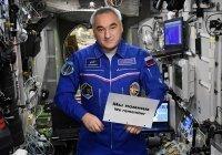 Российские космонавты присоединились к международной акции против ксенофобии