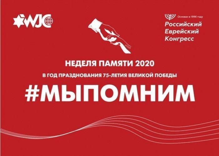 50 регионов России примут участие в Неделе памяти.