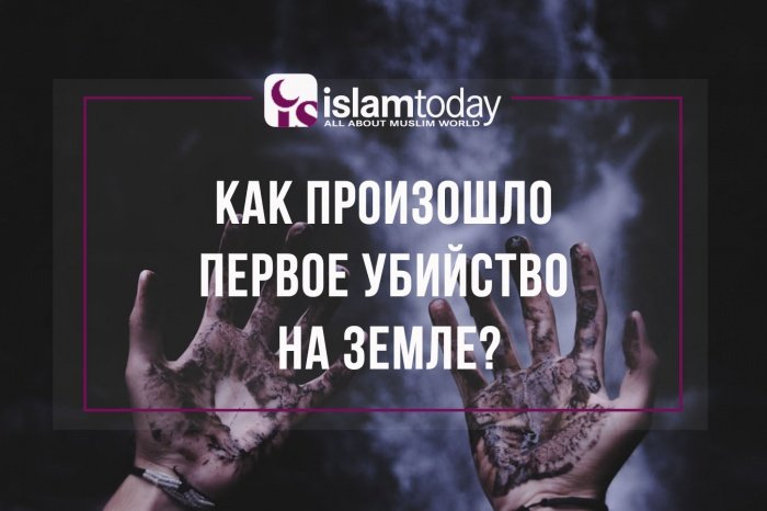 Первое убийство в истории человечества. (Источник фото: unsplash.com)