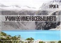 Учим 99 имен Всевышнего Аллаха. Урок 4
