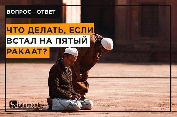 Что делать, если встал на пятный ракаат? (Источник фото: pinterest.ru)