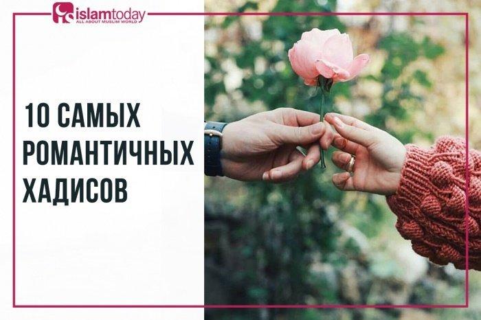 10 самых романтичных хадисов. (Источник фото: vk.com)