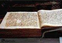 10 древнейших рукописей Корана в мире (ФОТО)