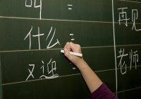 Китайский язык станет третьим в школах Саудовской Аравии