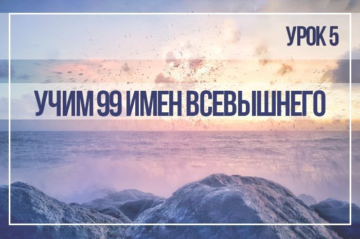 99 имен Всевышнего Аллаха
