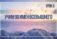 Учим 99 имен Всевышнего Аллаха. Урок 5