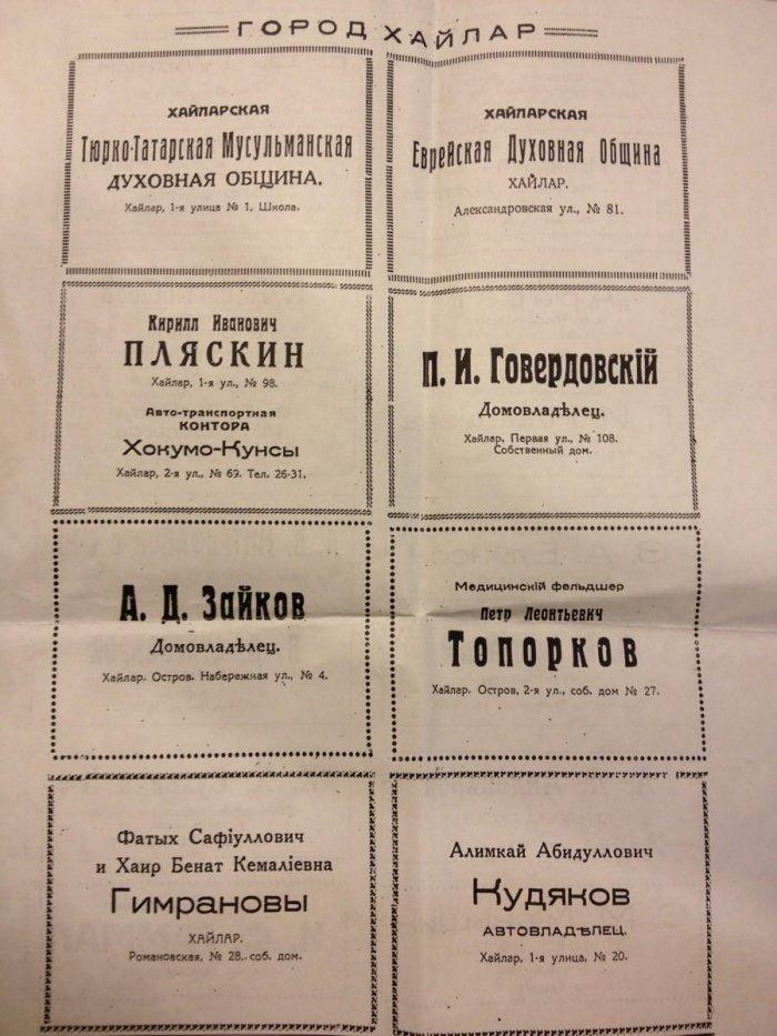 Адресная книга Хайлара с указанием татарской мусульманской общины