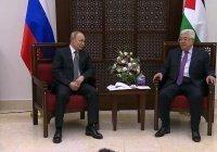 Путин: Россия готова наращивать взаимодействие с Палестиной