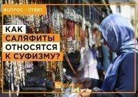 Как саляфиты относятся к суфизму (тасаввуфу)?