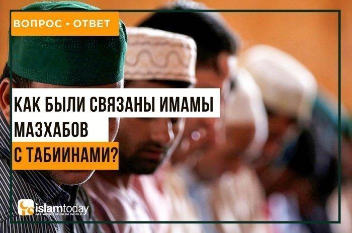 Как были связаны имамы мазхабов с табиинами? (Источник фото: yandex.ru)