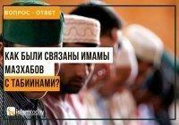Как были связаны имамы мазхабов с сахабами и табиинами?