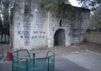 В Иерусалиме неизвестные подожгли мечеть