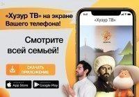 «Хузур ТВ» теперь на экране Вашего смартфона!