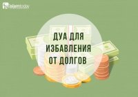 Дуа для избавления от долгов и кредитов