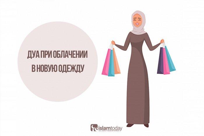 Дуа для совершения успешных покупок