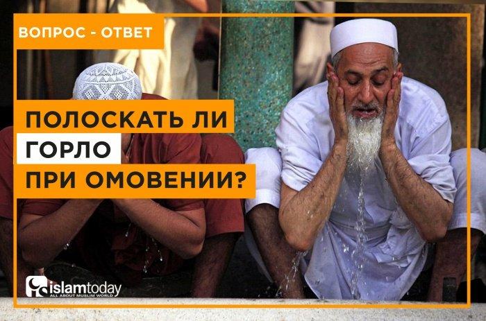 Полоскать ли горло при омовении? (Источник фото: yandex.ru)