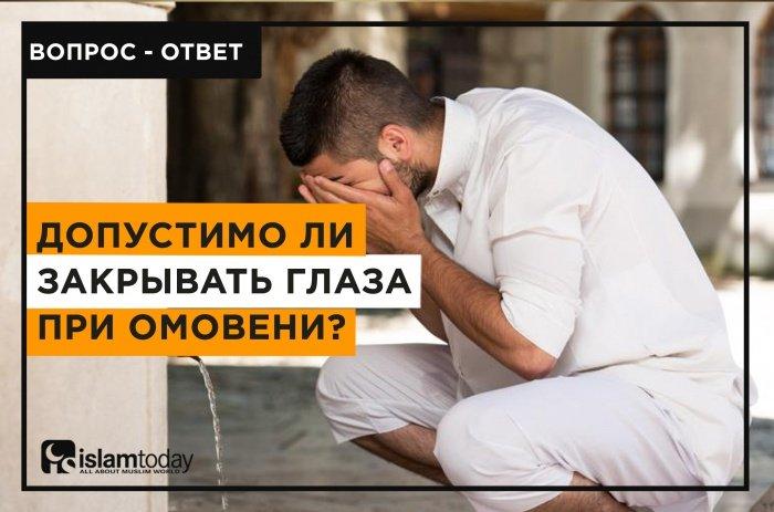 О деталях малого омовения. (Источник фото: yandex.ru)
