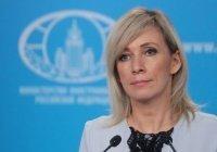 Захарова: Москва следит за реакцией арабских стран на «сделку века»
