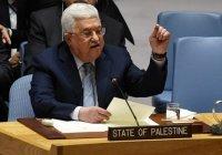 Заседание СБ ООН с участием Махмуда Аббаса состоится 11 февраля