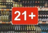 В Чечне хотят увеличить минимальный возраст продажи алкоголя