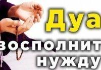 Молитва, которая восполнит любую вашу нужду