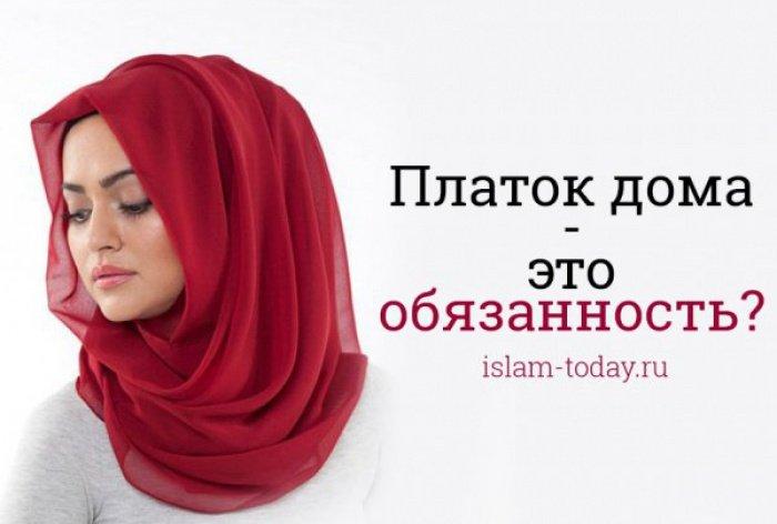 Может ли мужчина принуждать жену совершать намаз и носить дома платок?