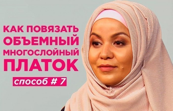Теплый вариант хиджаба: как повязать многослойный платок