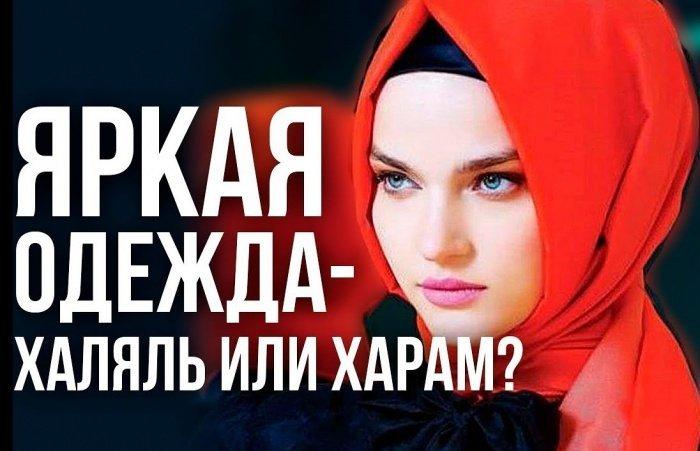 Можно ли мусульманке носить яркую одежду?