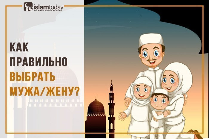 Как правильно выбрать спутника жизни? (фото: freepik.com)